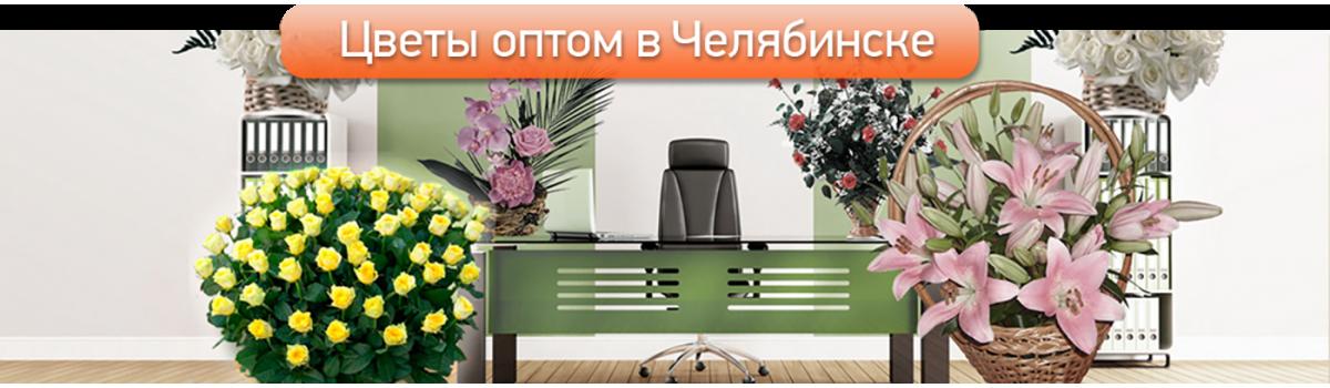 Дешево цветы оптом в челябинске